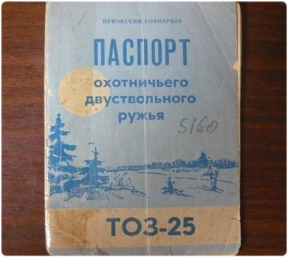 Паспорт ружья Тоз 25