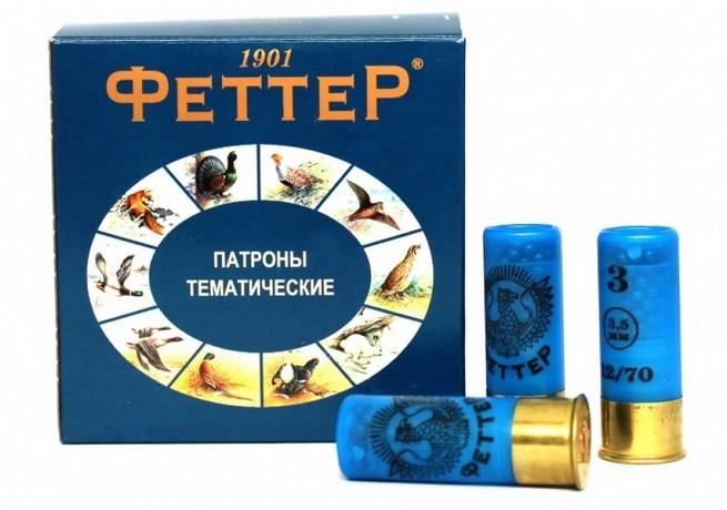 Патроны Феттер