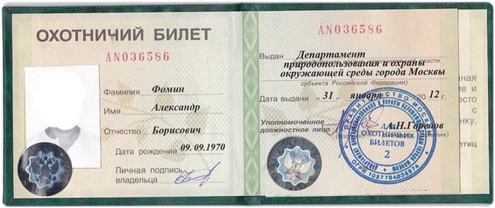 Охотничий билет ЕФО