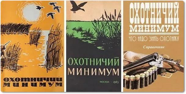 Книги про охотничий минимум