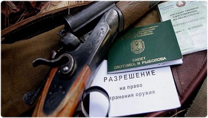 Правила охоты в России