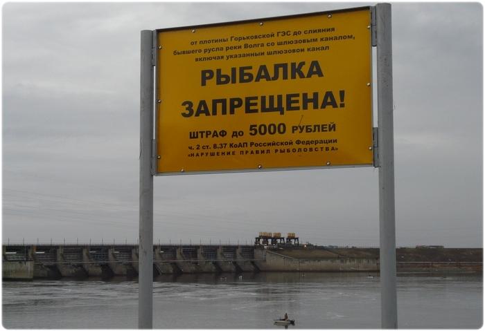 Где запрещена рыбалка