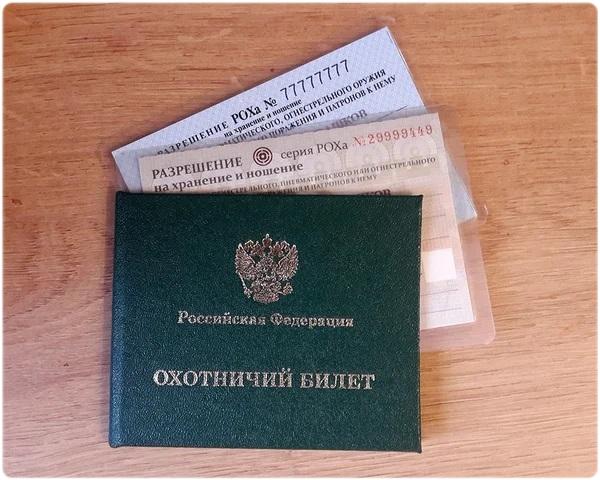 Охотничий билет и разрешение на оружие