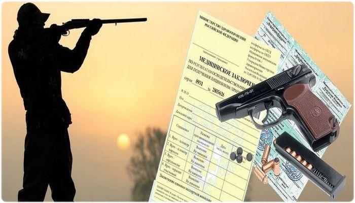 Приобретение оружия - вопросы и ответы