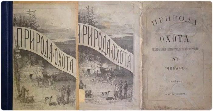 Журнал Природа и Охота 1878 года